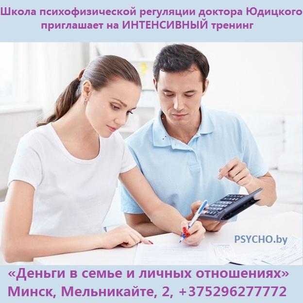 «Любовь, деньги, секс» (Минск)
