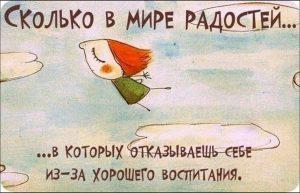радость, детство